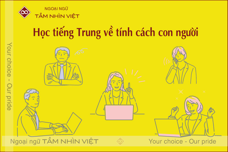 Từ vựng tiếng Trung về tính cách con người