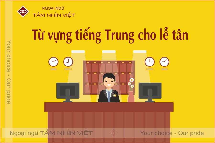 từ vựng tiếng Trung dành cho lễ tân