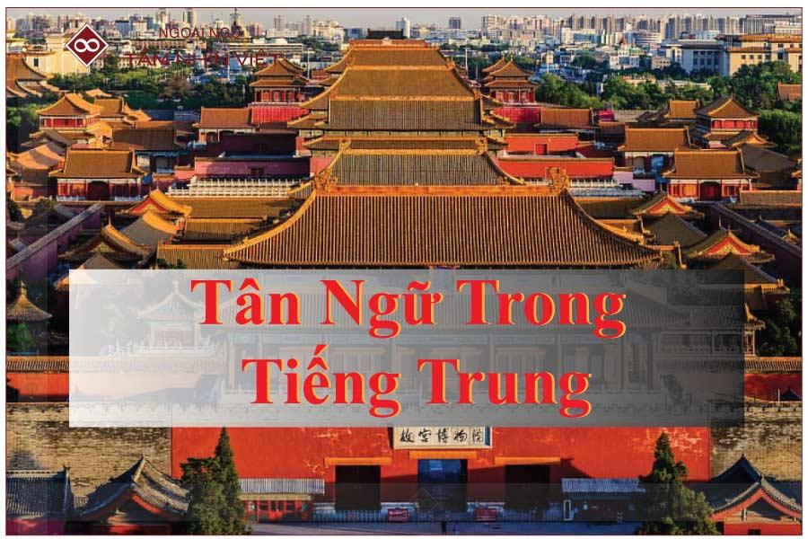 Tân ngữ trong tiếng Trung là gì