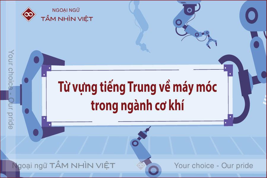 Tên tiếng Trung của thiết bị máy móc cơ khí