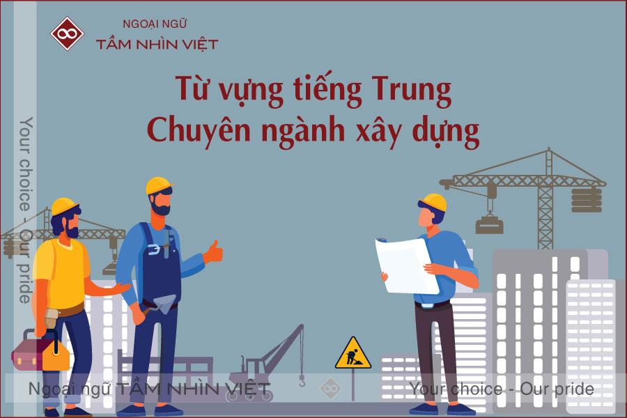 Từ vựng tiếng Trung chuyên ngành xây dựng