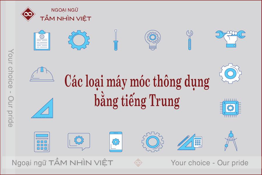Các loại máy bằng tiếng Trung