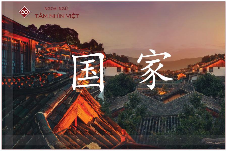 Cách ghép chữ 国家 / Guójiā / tiếng Trung