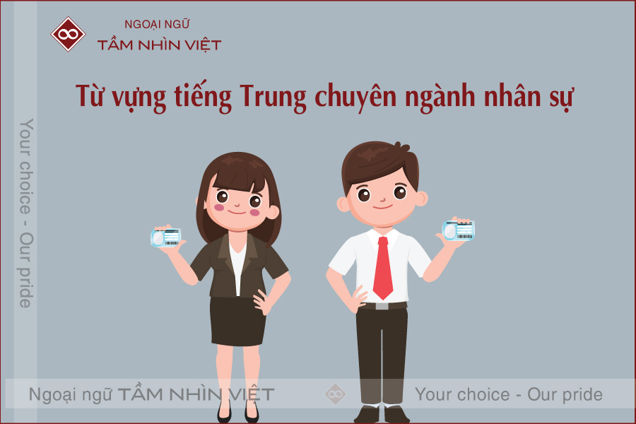 Học từ mới tiếng Trung chuyên ngành nhân sự