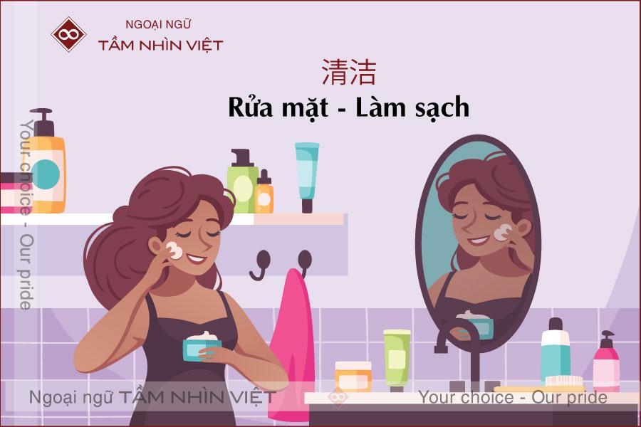 Học tiếng Trung qua chủ để từ vựng Rửa mặt, làm sạch