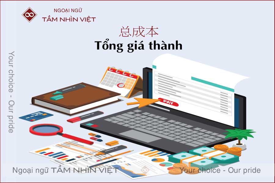Học từ vựng tiếng Trung chuyên ngành kế toán về giá thành
