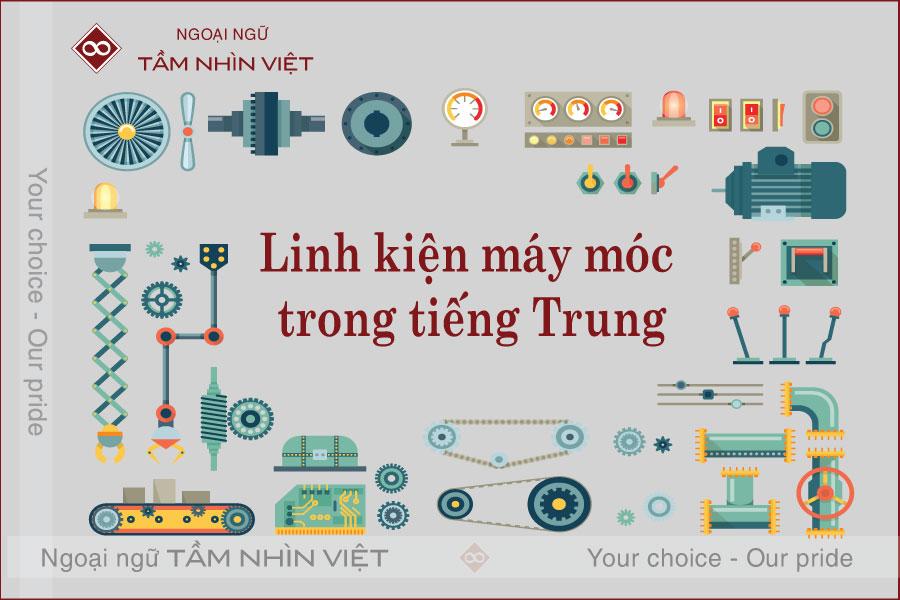 Linh kiện máy móc bằng tiếng Trung
