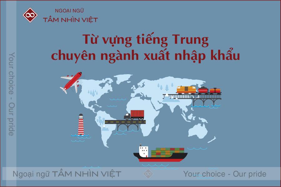Từ vựng tiếng Trung xuất nhập khẩu
