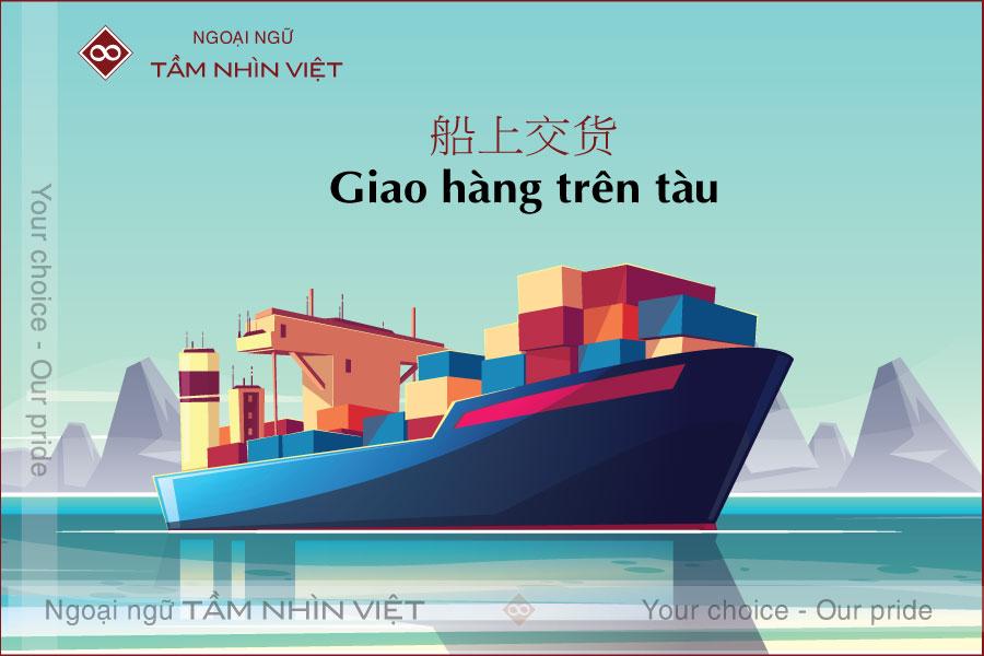 giao hàng bằng tàu trong tiếng Trung