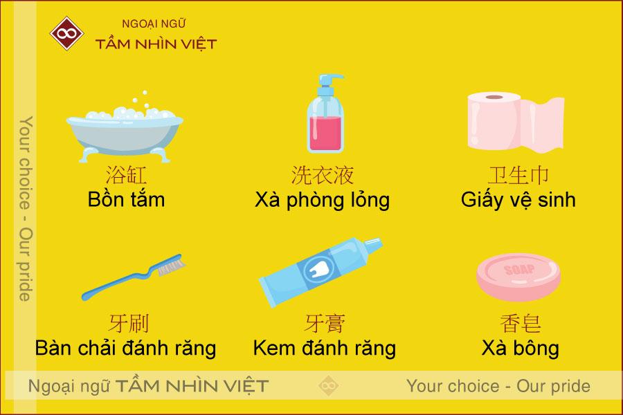 Học tiếng Trung ở nhà tắm
