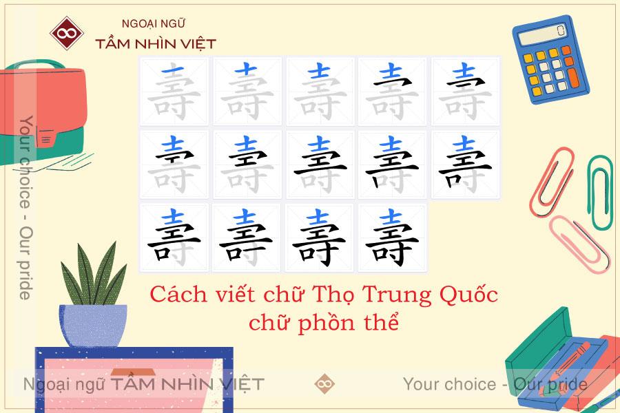 Cách viết chữ Thọ Trung Quốc phồn thể