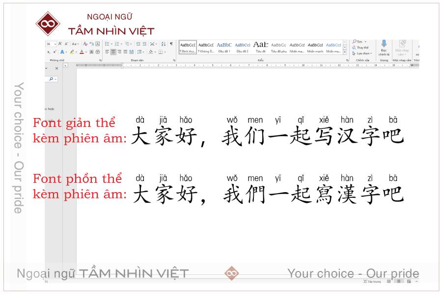 Font chữ có pinyin phía trên