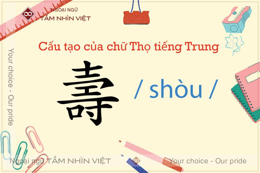 Cấu tạo của chữ Thọ tiếng Trung Quốc