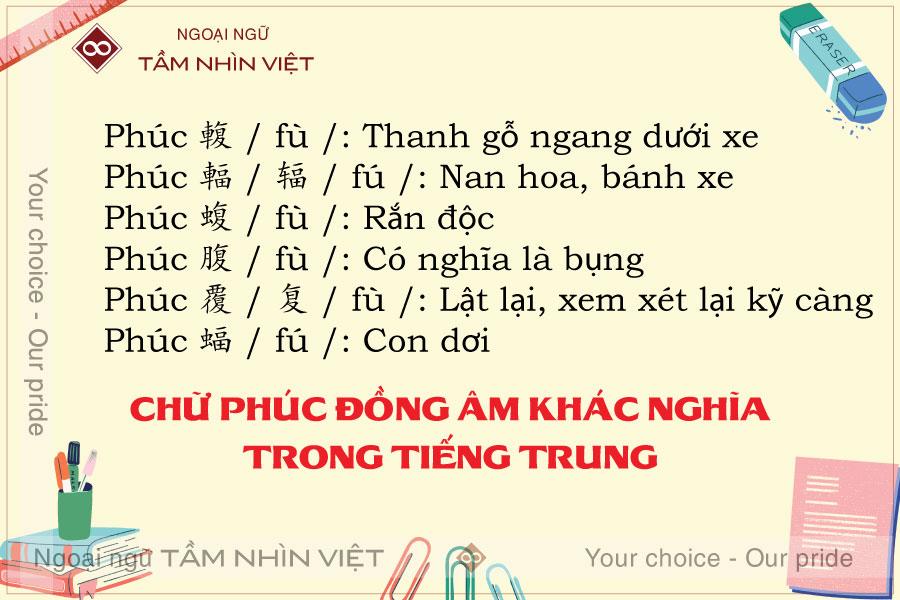 Chữ Phúc đồng âm những khác nghĩa trong tiếng Trung
