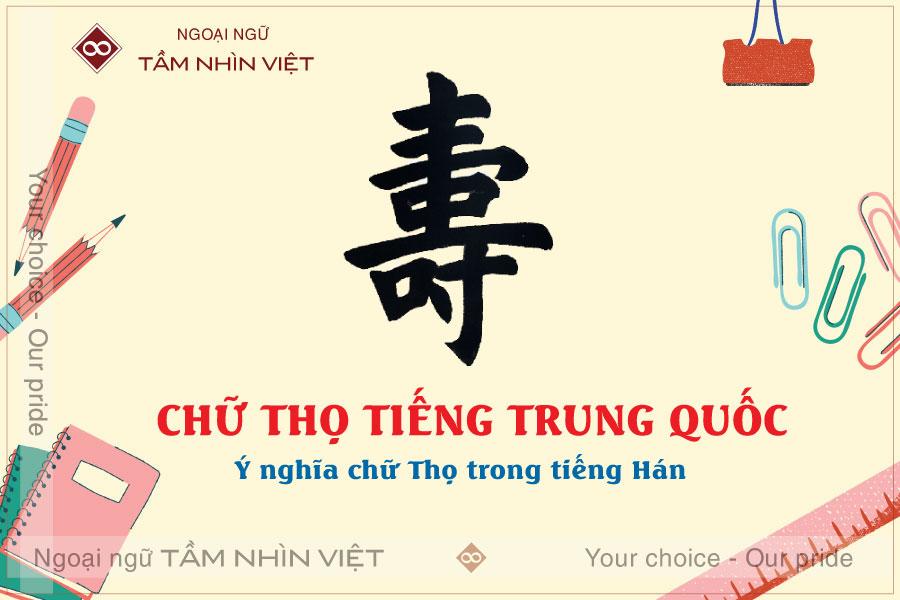 Học tiếng Trung qua chữ Thọ