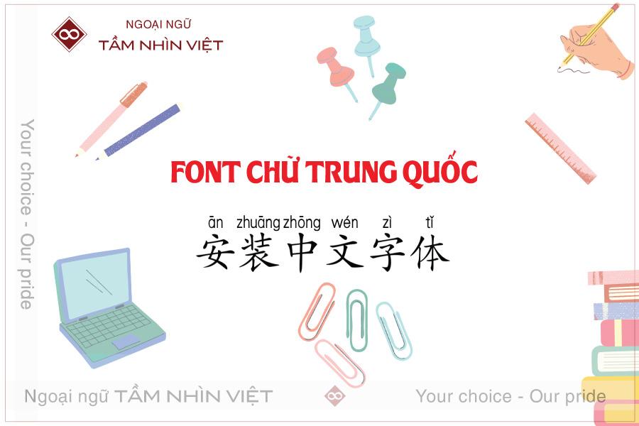 Font chữ Trung Quốc đẹp