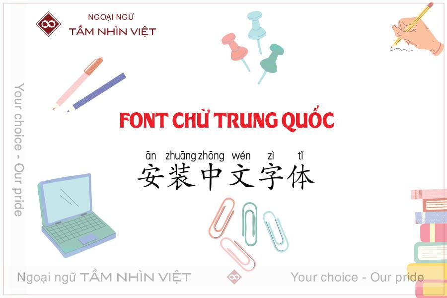 Font chữ đẹp Trung Quốc thông dụng
