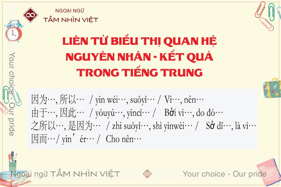 Liên từ chỉ nguyên nhân kết quả tiếng Trung