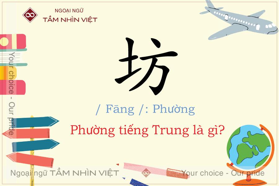 Phường tiếng Trung là gì