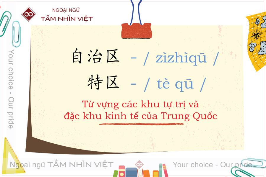 Học tiếng Trung qua khu tự trị và đặc khu kinh tế ở Trung Quốc