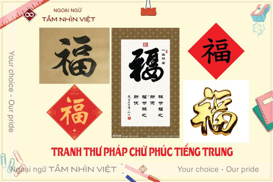 Tranh thư pháp chữ Phúc trong tiếng Trung