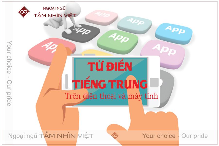 Top những từ điển tiếng Trung hay trên điện thoại và máy tính