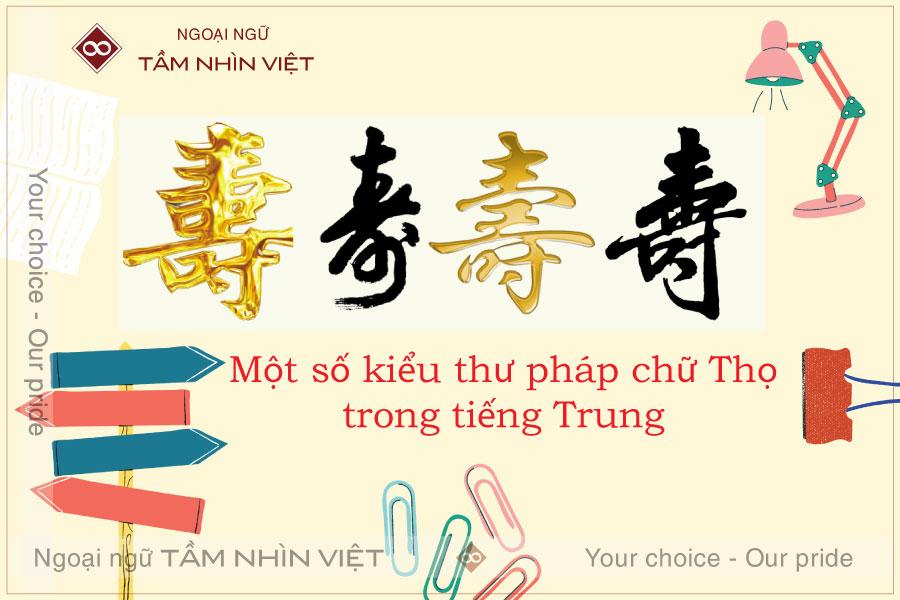 Các chữ Thọ thư pháp đẹp Trung Quốc