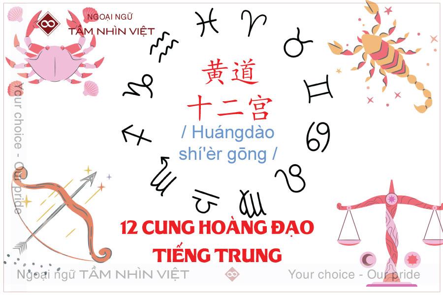 Học từ vựng tiếng Trung về 12 cung hoàng đạo