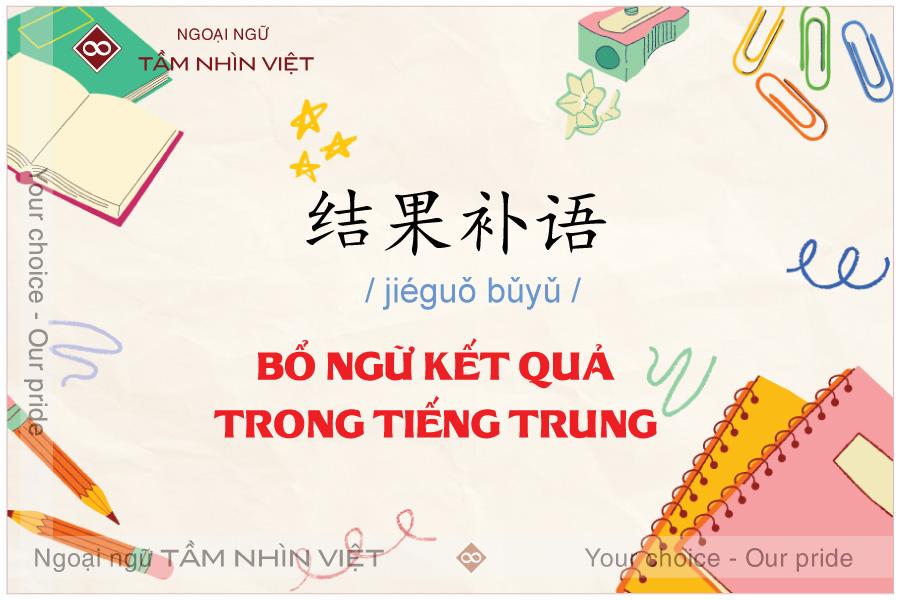 Bổ ngữ kết quả tiếng Trung là gì