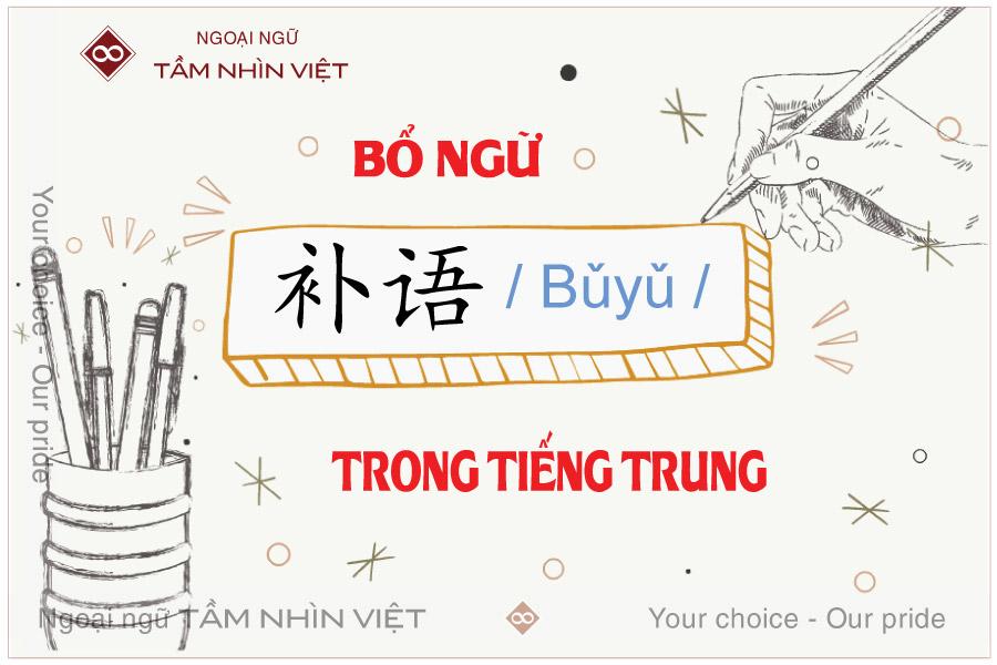 Bổ ngữ tiếng Trung là gì