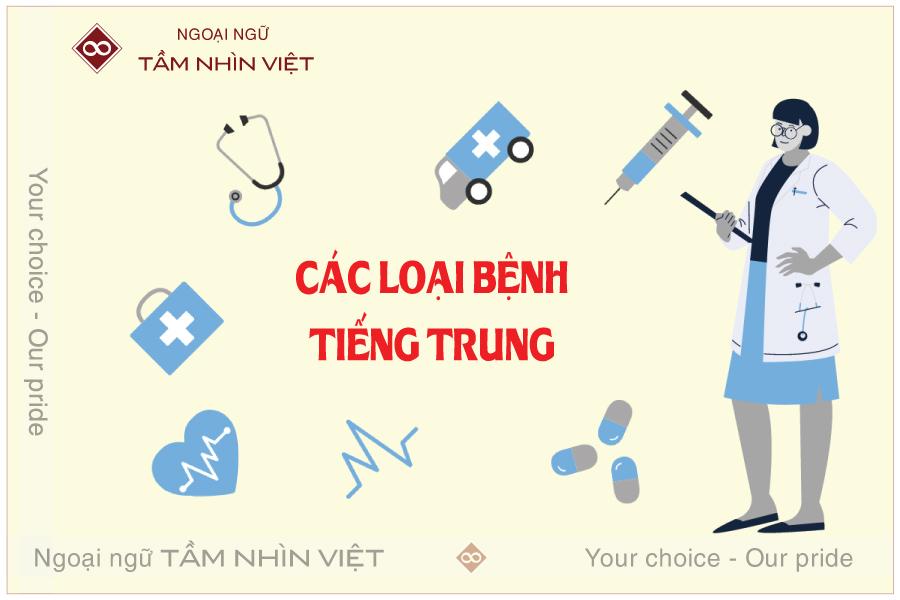 Các loại bệnh tiếng Trung