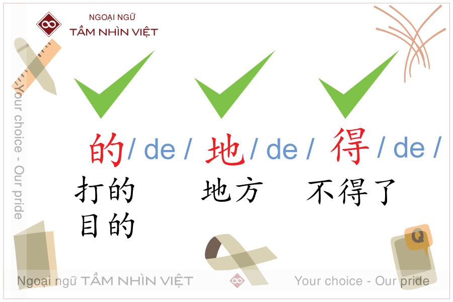 Cách đọc trợ từ kết cấu de trong Hán ngữ