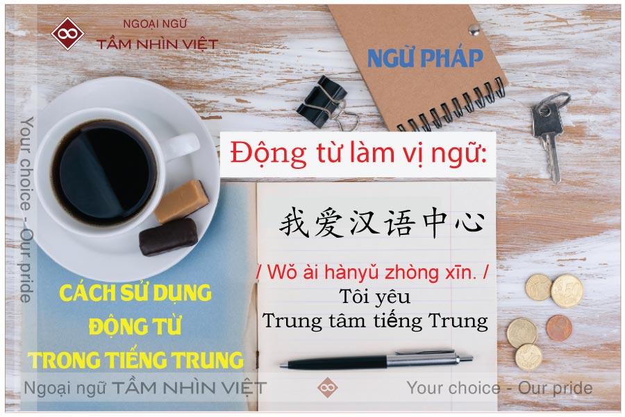 Cách dùng động từ tiếng Trung chính xác