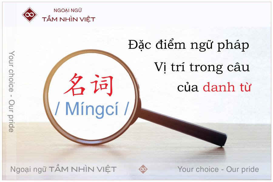Đặc điểm ngữ pháp & vị trí trong câu tiếng Trung của danh từ