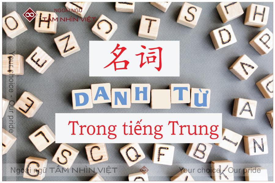 Tìm hiểu danh từ trong tiếng Trung