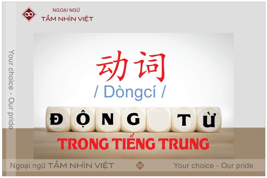 Cấu trúc động từ trong tiếng Trung