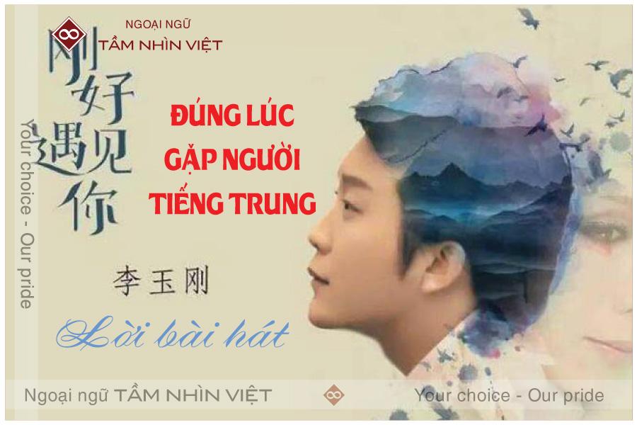 Học tiếng Trung qua ca khúc Gặp em đúng lúc