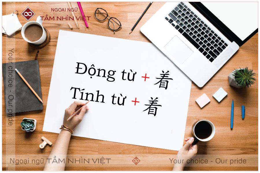 Công thức cấu trúc 着 zhe trong tiếng Trung