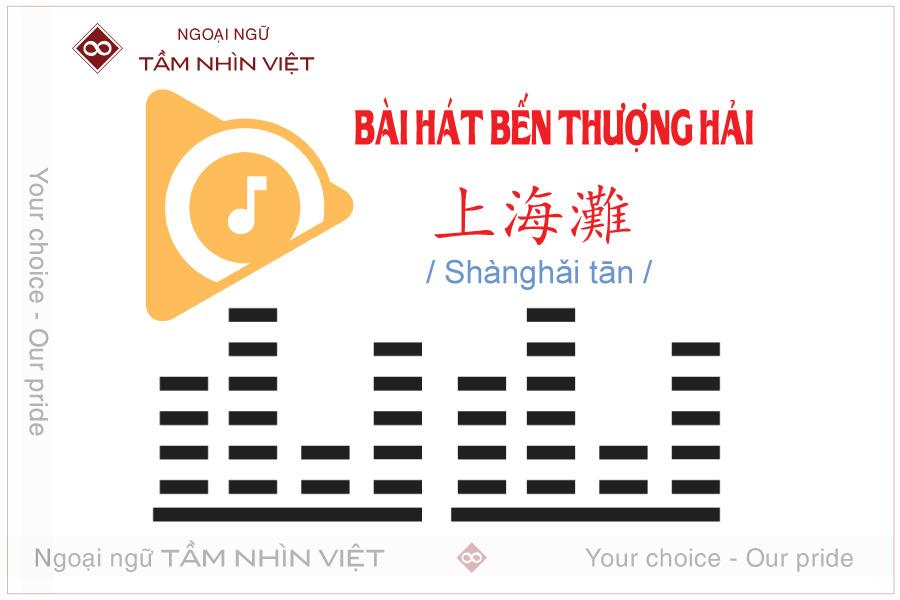 Học tiếng Trung qua bài hát Bến Thượng Hải