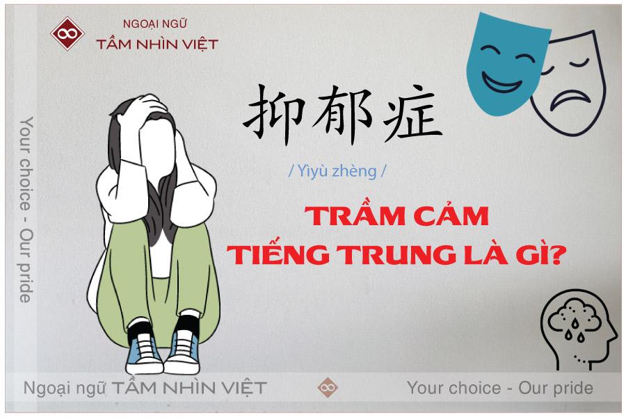 Trầm cảm tiếng Trung là gì