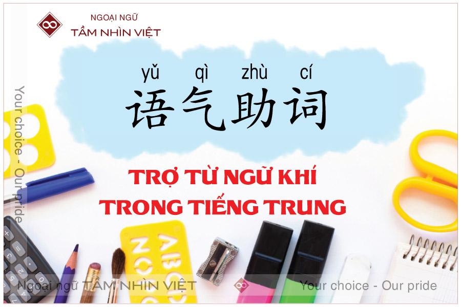 Trợ từ ngữ khí trong tiếng Trung