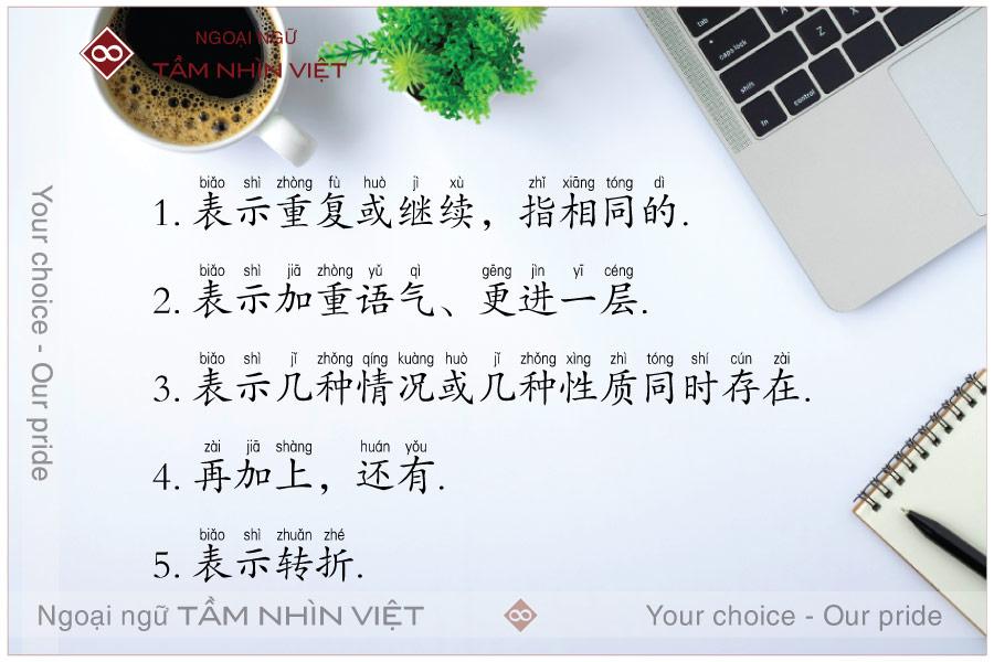 Cách dùng you trong tiếng Trung