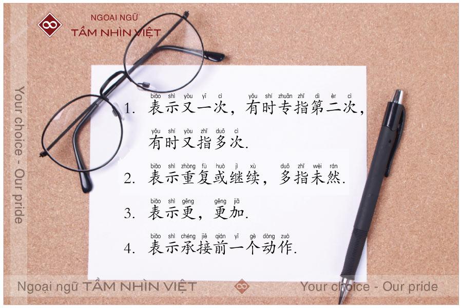 Cách dùng 再 zai trong tiếng Trung