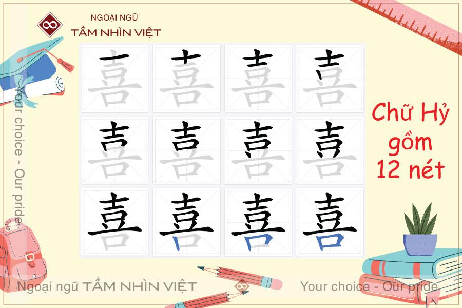 Cách viết chữ Hỷ tiếng Hán