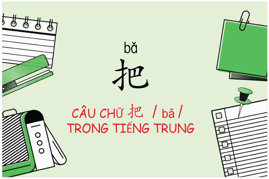 Câu chữ ba trong tiếng Trung
