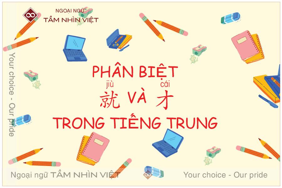 Phân biệt 就 và 才 trong tiếng Trung