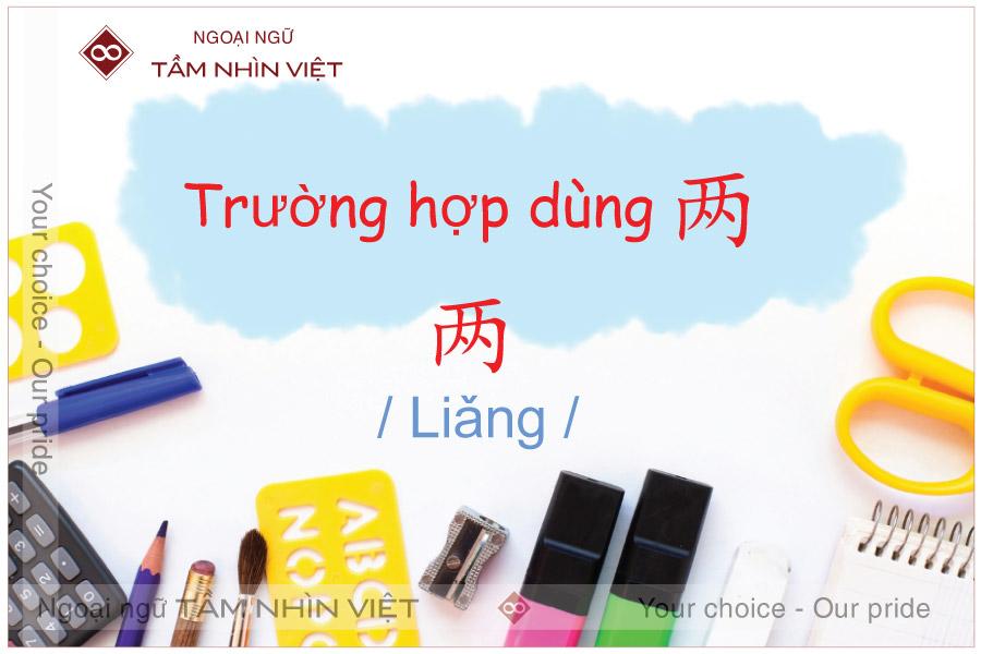 Cách dùng liang trong tiếng Trung